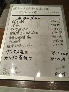 生駒 - フードメニュー