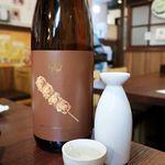 日本酒 やじろう - 串焼きに合うお酒「94」(きゅうじゅうよん)
