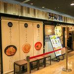 ラーメン海鳴 - 「ラーメン海鳴 博多デイトス店」。博多めん街道にあります。