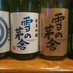 大人の隠れ家ああばん - ご存知のプレミアム日本酒