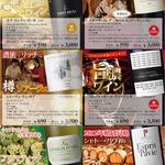 イタリアン&肉バル 北の国バル - 飲み比べセット(赤 or 白)