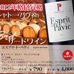 イタリアン&肉バル 北の国バル - サードワイン「エスプリ・ド・パヴィ」(赤・フルボディ)