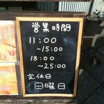 麺道場 隼 - 営業時間