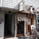 釜ひろ - 店舗
