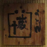 うどん 蔵十 - 看板