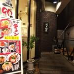 好き麺屋 - 倉敷 好き麺屋(2018.11.28)