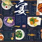 『えんの宴』