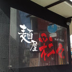 麺屋彩々 昭和町本店 - 看板