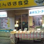 たんぽぽ食堂 - 外観(2011/10)