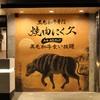 黒毛和牛専門 焼肉にく久 - メイン写真: