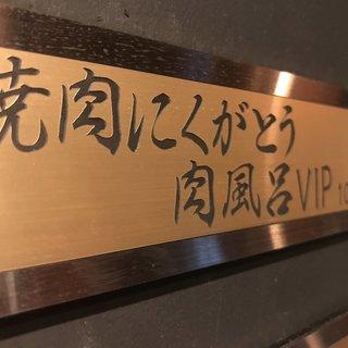 VIP空間で愉しむ肉会。