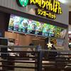 リンガーハット エミフルMASAKI店