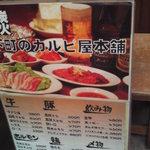 下町のカルビ屋本舗 - 看板メニュー(2011/10)