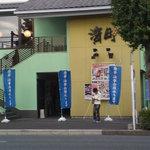 濱町 - 外観(2011/10)