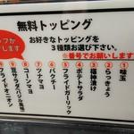 Karehanomimono - トッピングは10種類