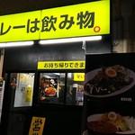 Karehanomimono - お馴染みの黄色い看板