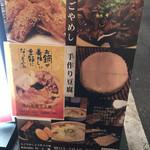 惣菜居酒屋 わく味 -
