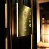 鮨 彌いち - メイン写真: