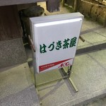 はづき茶屋 -
