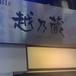地鶏酒房 越乃蔵 -