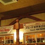 オールド ヒッコリー - ピザ回し世界大会第2位フラッグ2枚