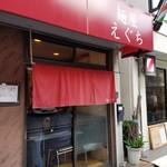 麺屋 えぐち -
