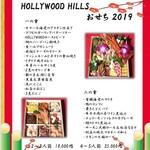 ハリウッド ヒルズ - おせち 2019