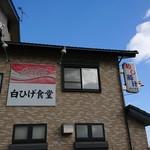 白ひげ食堂 - 白髭神社すぐ横