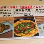 四谷 政吉 - 牡蠣天バターが700円!?