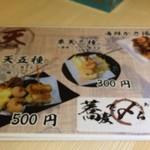 四谷 政吉 - 串天3種300円