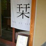 栞 - 入口の雰囲気@2011/9