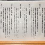 Japanese Soba Noodles 蔦 - Sobaについて