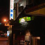 萬里 - 2018.11 店舗外観