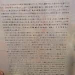 神代そば - 店内メニュー
