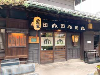 うどん本陣 山田家 讃岐本店