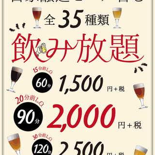 【高コスパの自家製ビール含むドリンク全35種類飲み放題】