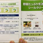 たも屋 - 高松市が実施してる「野菜たっぷり生活シールラリー」