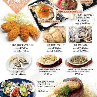 【牡蠣のトップシーズン到来!】日本全国牡蠣祭