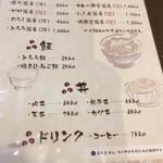 Enishi - お品書き