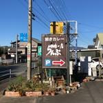 珈琲の店 らんぷ -
