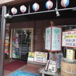 地酒蔵 三篠川 - ユニゾホテル広島の1階にあります