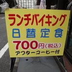 地酒蔵 三篠川 - ランチのPR用看板