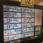 沼津魚がし鮨 - オーダーするタッチパネル
