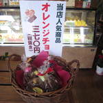 森と山 - オレンジチョコ販売開始しました。¥399(税込)