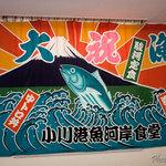 小川港魚河岸食堂 - 小川港魚河岸食堂