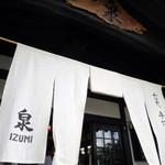 Koshikiteuchisobaizumi - 暖簾