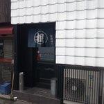 希須林 担々麺屋 赤坂店 - リニューアルして綺麗な外観に!
