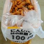 野菜の駅 あじわいの朝 - 料理写真:変な形のニンジンが、詰め放題¥100