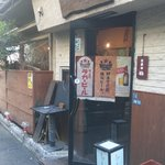 宮崎酒房 くわ - 赤坂の路地裏にある名店!?