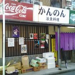 観音食堂 - 店舗入口 紫色の暖簾が目印。